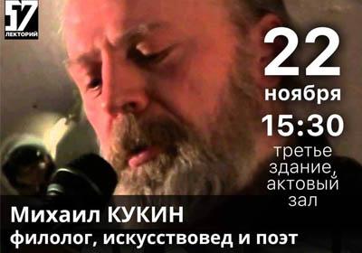 Анонс Лектория: Михаил Кукин о Брейгеле Старшем, 22 ноября