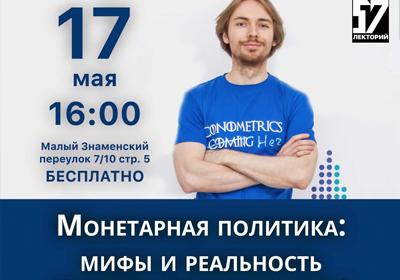 Анонс Лектория: Филипп Картаев, «Монетарная политика», 17 мая
