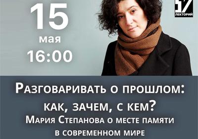 Анонс Лектория: Мария Степанова, «Разговаривать о прошлом», 15 мая