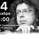 Анонс Лектория: Дмитрий Кузьмин, «Как строили башню», 14 декабря