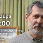 Анонс Лектория: Николай Кренке, «Археология Москвы», 7 декабря