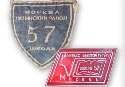 Коллекция значков школы '84 – '18