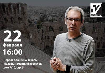 Анонс Лектория: Николай Гринцер, «Античная драма», 22 февраля