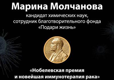 Анонс Лектория: Марина Молчанова, «Иммунотерапия рака», 14 февраля