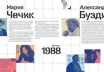 Плакаты с пятидесятилетия матклассов